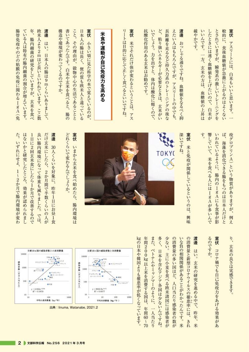 文部科学広報4-1